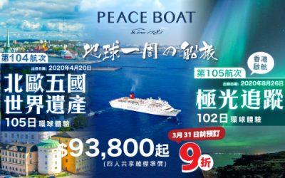 PeaceBoat和平船 改寫人生的環遊世界之旅