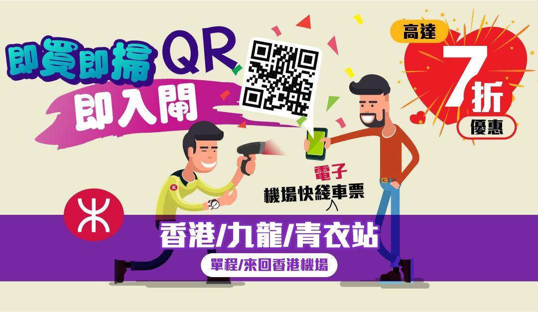 機場快綫QR Code電子車票即掃入閘,更享高達7折優惠!