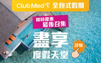 Club Med全包式精緻假期 限時優惠最後召集