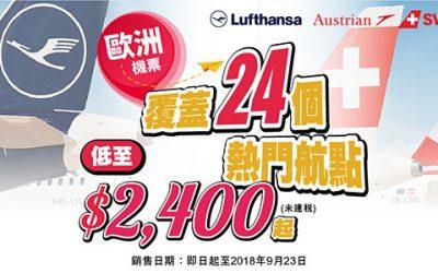 德國漢莎航空/奧地利航空/瑞士航空-歐洲機票優惠!
