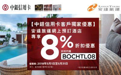 【中銀信用卡客戶專享】網上預訂酒店8%折扣優惠