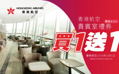 香港航空貴賓室禮券 買一送一!