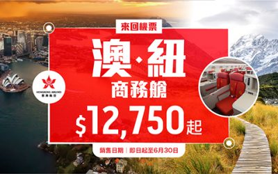 香港航空 澳紐商務艙$12,750起!