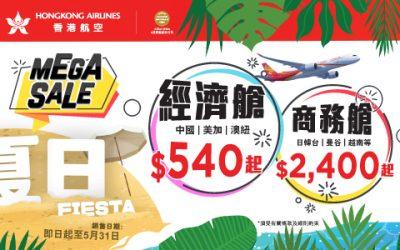 香港航空Mega Sale!經濟艙來回機票低至$540起(未連稅)