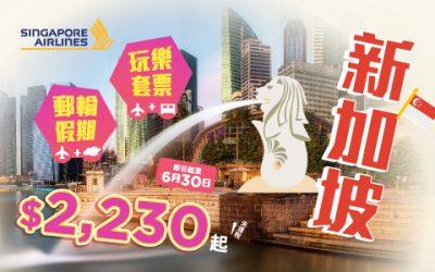 新加坡航空 玩樂套票、郵輪假期 $2,230起