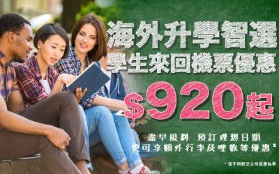 海外升學 學生來回機票優惠 來回機票低至$920起