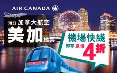 預訂加拿大航空機票 即享機場快綫4折優惠
