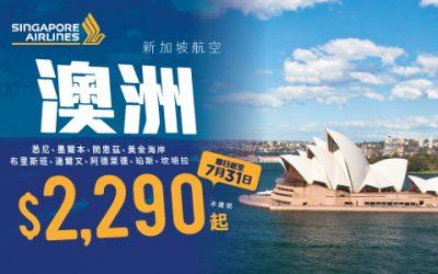 新加坡航空 澳洲機票優惠 $2,290起