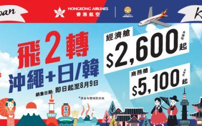 香港航空   $2,600起 飛兩次日本/韓國!
