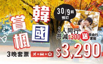 韓國賞楓套票 $3,290起