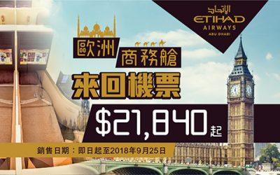 阿提哈德航空 商務艙來回歐洲各個航點 $21,840起