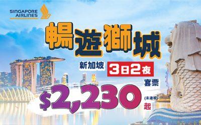 暢遊獅城 新加坡航空 3日2夜套票 $2,230起