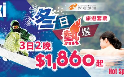 冬日熱選 精選滑雪/溫泉套票 $1860起