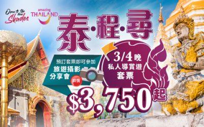 「泰•程•尋」私人導賞遊套票$3,750起,發掘不一樣的泰國!