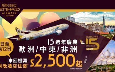 阿提哈德航空 慶祝15週年 歐洲機票$2,500起 送兩晚酒店住宿