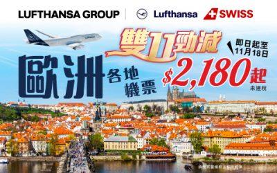 德國漢莎航空、瑞士航空  雙11狂歡 歐洲機票$2,180起