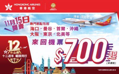 香港航空 12週年慶典 各地機票 $700起