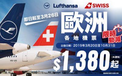 漢莎航空、瑞士航空 限時勁減 歐洲機票 $1,380起