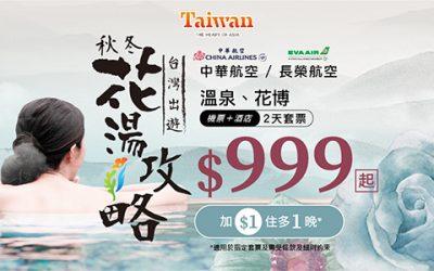 花湯攻略 台灣溫泉+花博 2天套票$999起