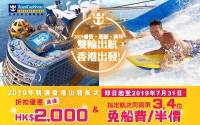 海洋航行者號 及 海洋光譜號 2019香港母港航次網上預訂即時確認