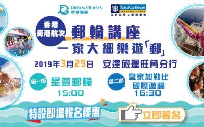 3月29日 郵輪講座 香港母港航次 一家大細樂遊「郵」