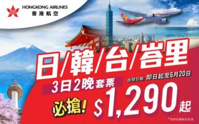 香港航空 日/韓/台/峇里 3日2晚套票 必搶價$1,290起