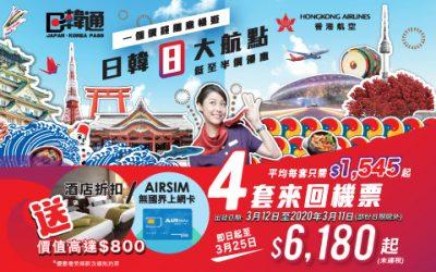 香港航空日韓通 來回機票平均$1545/套起!額外送高達$800酒店折扣/上網卡