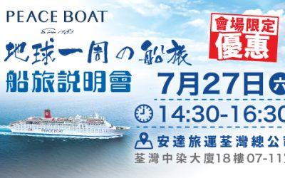 7月27日 peace boat seminar