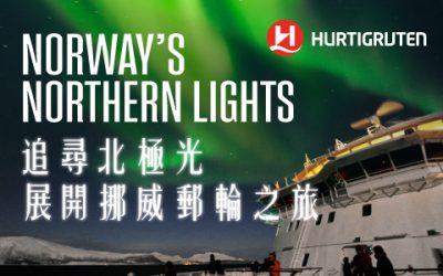 Hurtigruten 帶你追尋極光 展開挪威郵輪之旅