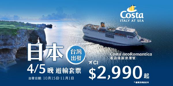 Costa 歌詩達郵輪精選航次 4/5晚日本 只需$2,990起