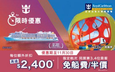 【聖誕精選航次】海洋光譜號 4晚 越南/7晚 日本及菲律賓 $3,269起網上預訂即時確認