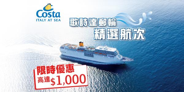 Costa 歌詩達郵輪精選航次 優惠高達$1,000 折扣!