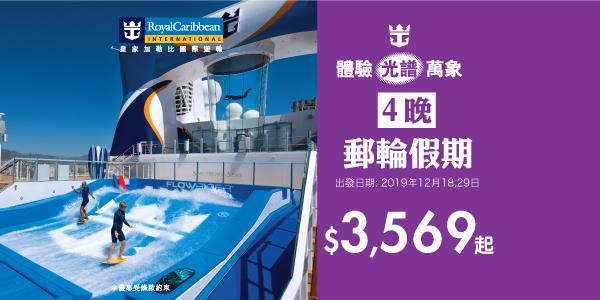 【聖誕精選航次】海洋光譜號 4晚 越南/7晚 日本及菲律賓 $3,569起網上預訂即時確認