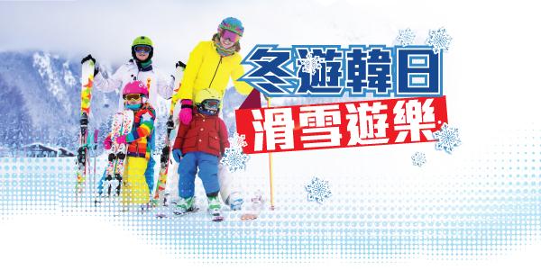 韓日滑雪之旅
