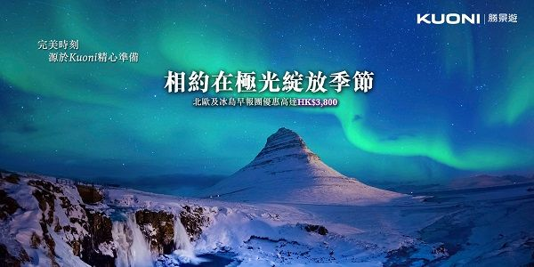 KUONI 勝景遊精選旅行團   【極光追蹤】農曆年團別$32,998起