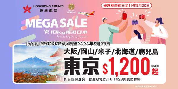 【10KG輕遊日本】香港航空 9月Mega Sales!