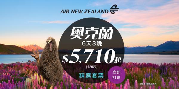 新西蘭精彩之旅