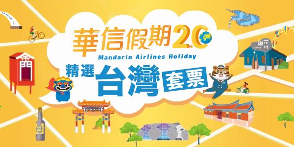 華信假期2.0 台灣主題套票
