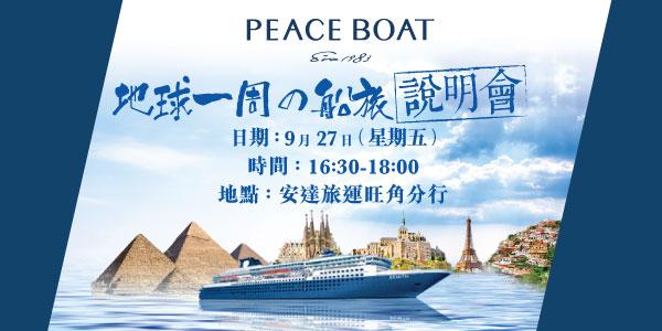 9月27日 PeaceBoat 船旅說明會