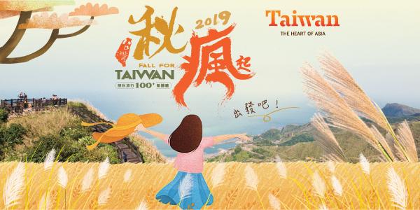 【秋瘋起!】台灣精選旅遊套票