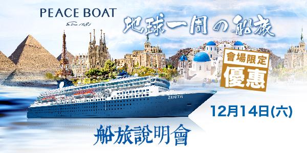 12月14日 Peaceboat 和平船船旅說明會