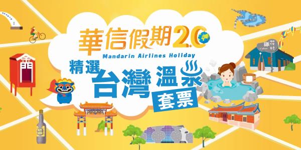 【華信假期2.0】台灣【溫泉饗宴】旅遊套票