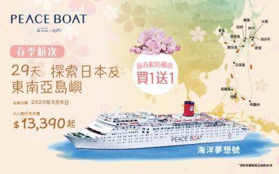 【買一送一優惠】和平船 29天探索日本及東南亞景色