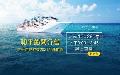 10月29日 Peaceboat 和平船2021航程簡介會 [廣東話]