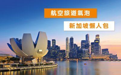 【航空旅遊氣泡】新加坡懶人包