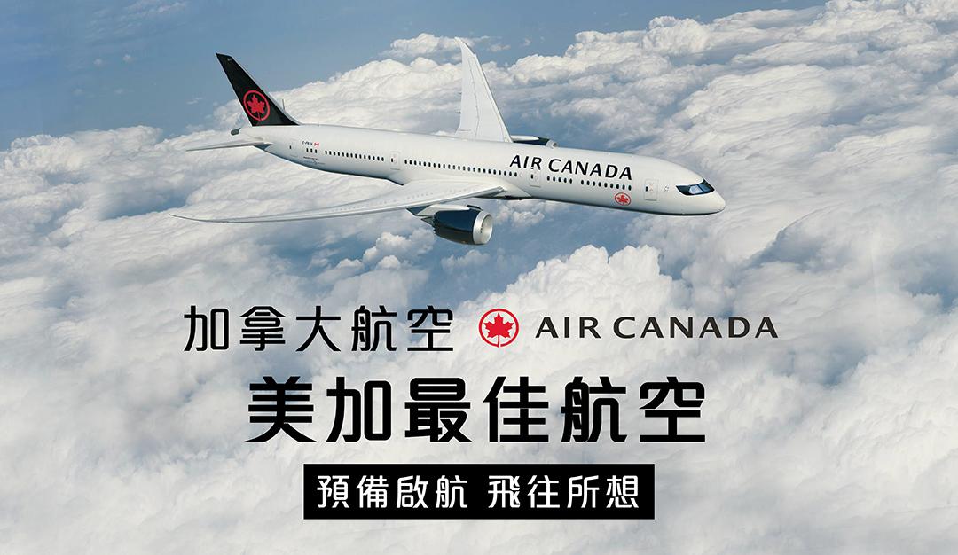 加拿大航空尊享商務艙優惠