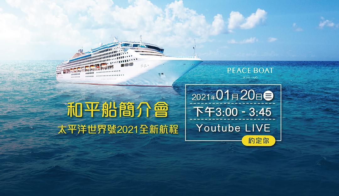 1月20日 Peaceboat 和平船2021航程簡介會 [廣東話]