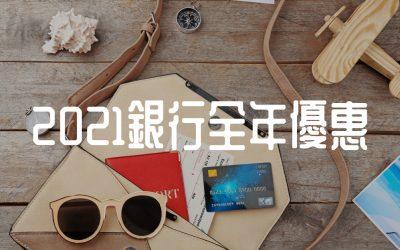 2021全年指定信用卡優惠