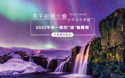 Peaceboat 和平船【太平洋世界號】「地球一周の船旅」航程簡介會[廣東話]