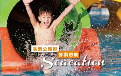 Seacation 香港海上郵輪假期